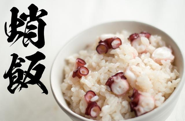 蛸レシピ たこ飯