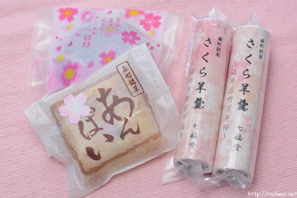 森町桜まつり 桜羊羹、桜どら焼き 七福堂
