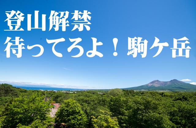 登山解禁 駒ケ岳登山 森町