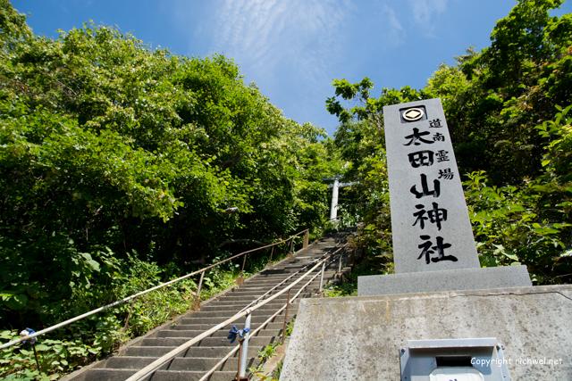 日本一危険な 太田神社 太田山神社