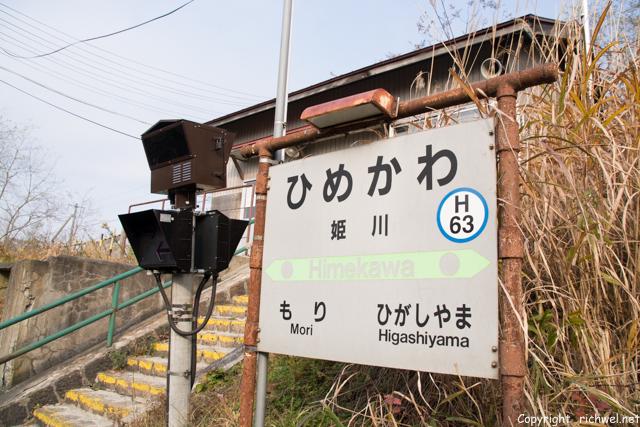 北海道森町 姫川駅 秘境駅