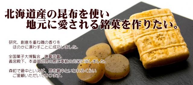 昆布羊羹 昆布もなか 北海道森町 七福堂のお菓子