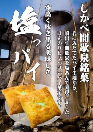鹿部町 道の駅 しかべ間歇泉公園限定販売の和風パイ菓子