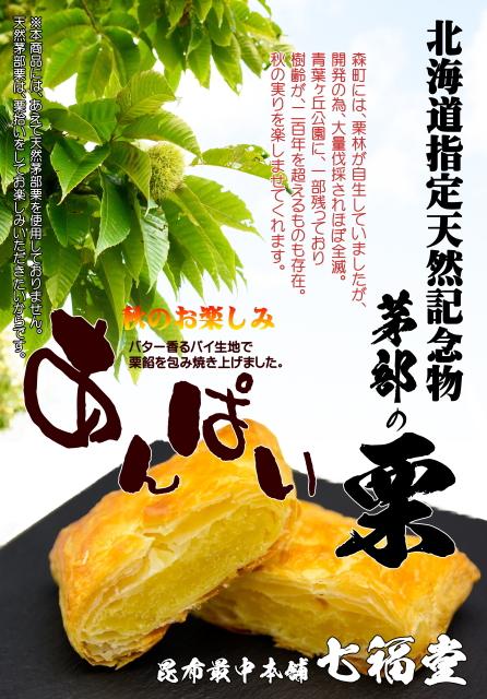 北海道森町 茅部栗 七福堂のお菓子