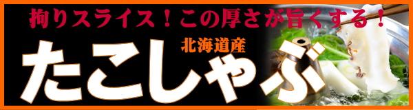北海道産 タコしゃぶ 新鮮産直ネットから通販でお取り寄せ