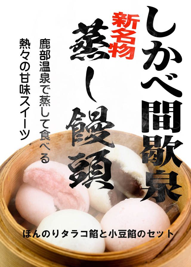 温泉蒸し饅頭 鹿部町 道の駅「しかべ間歇泉公園」