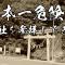日本一危険な神社 太田山神社を参拝してきた